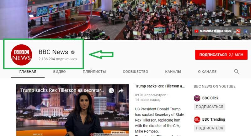 Изображение аватарка для ютуба BBC