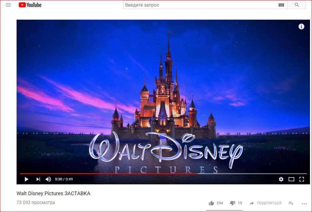 Скриншот интро кинокомпании Дисней
