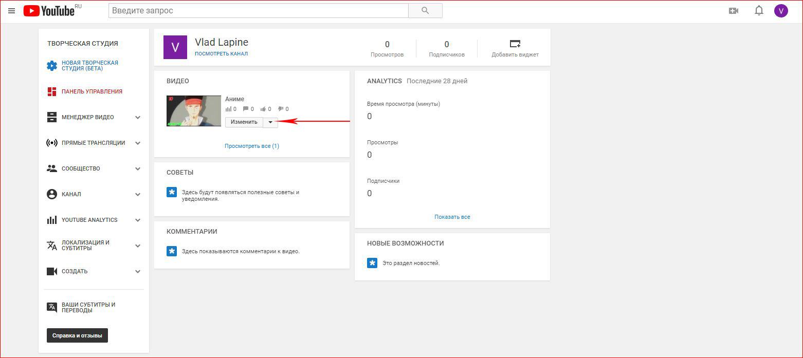 Скриншот выбора видео для установки превью.