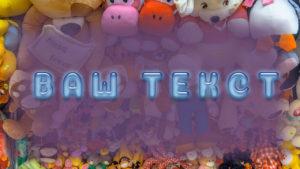 Картинка игрушки для девочек на превью ютуб канала