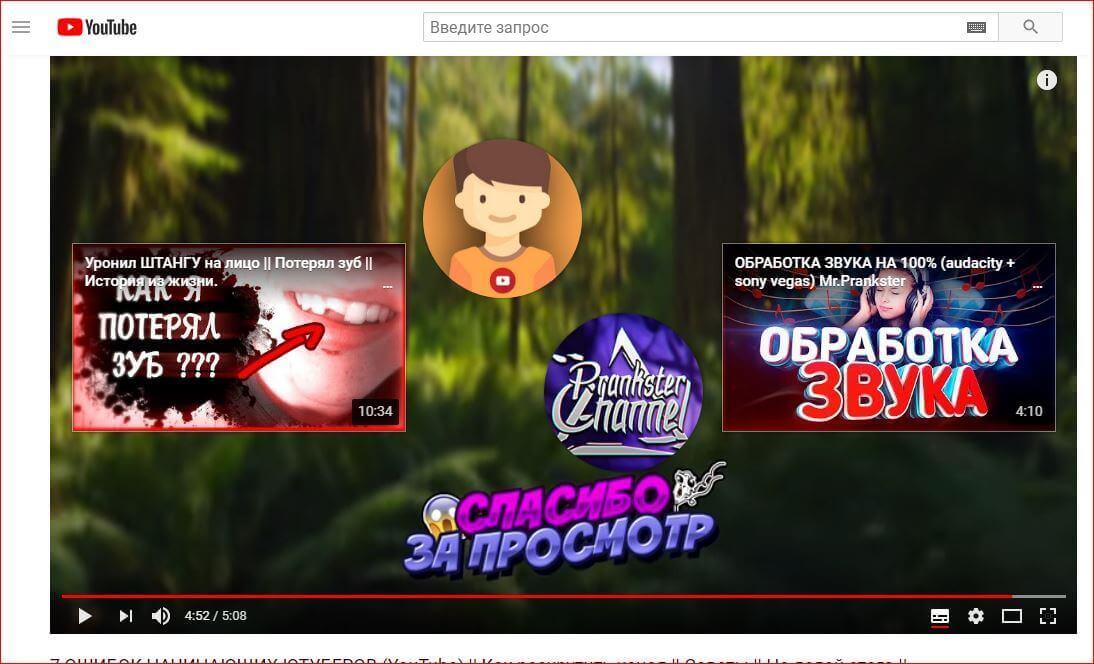 Скриншот оформление канала ютуб с аутро
