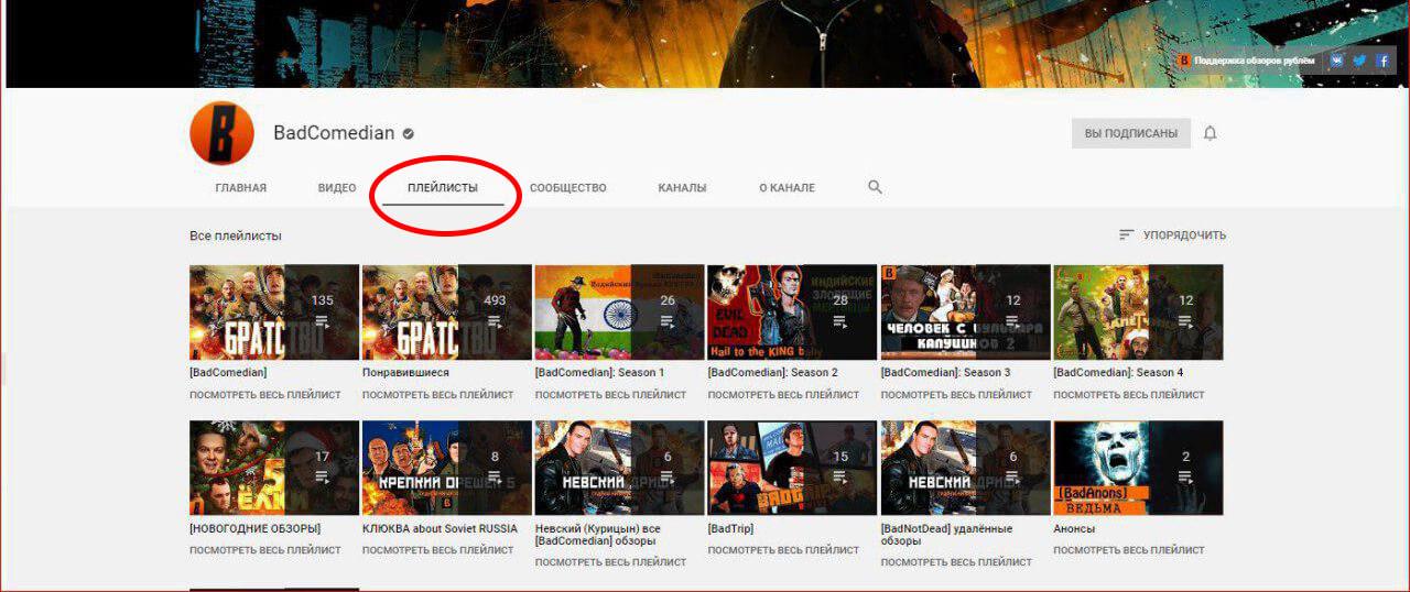 Скриншот примера где находится плейлист в ютубе на канале Бедкомедиан