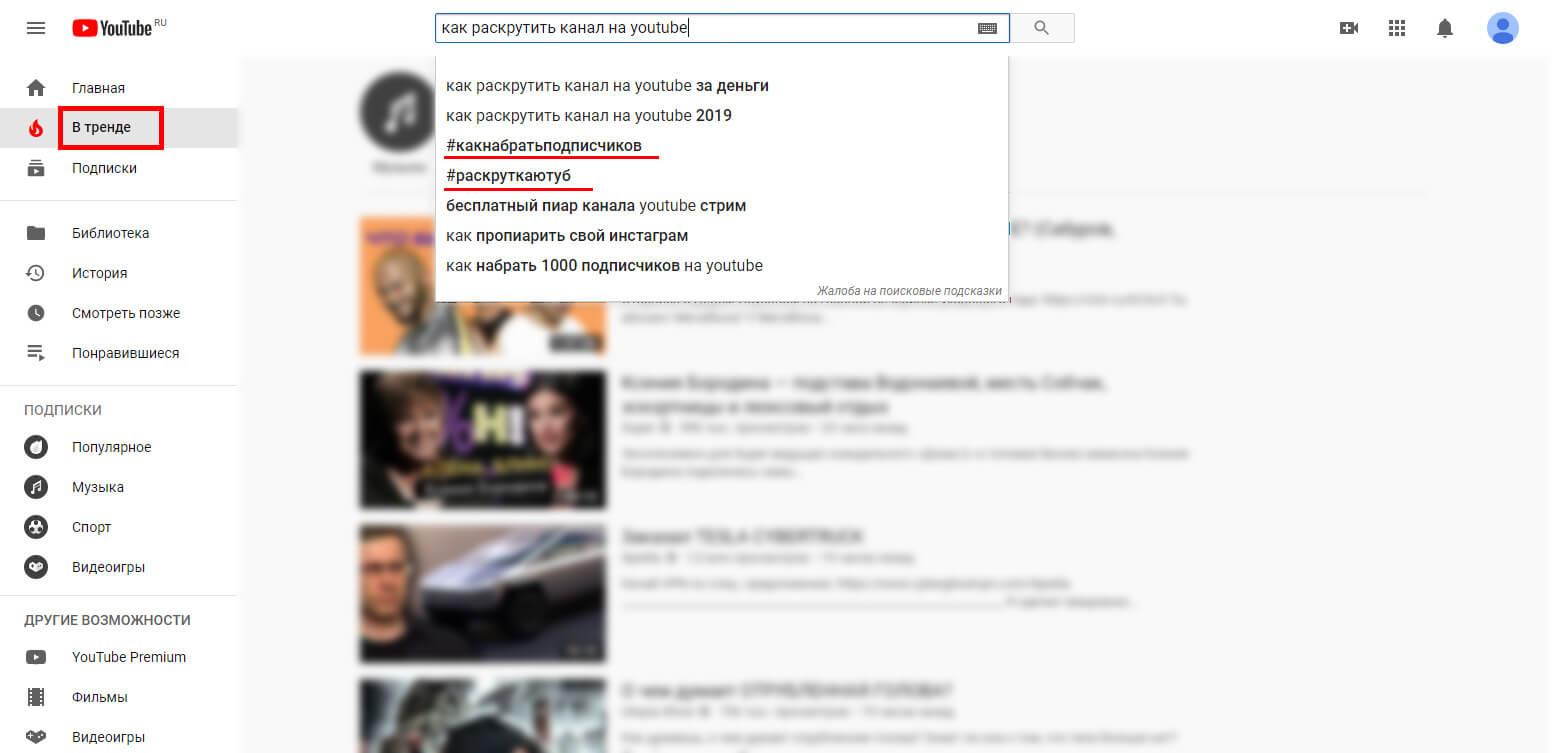 Скриншот как подобрать хэштег для ютуб через вкладку в тренде.