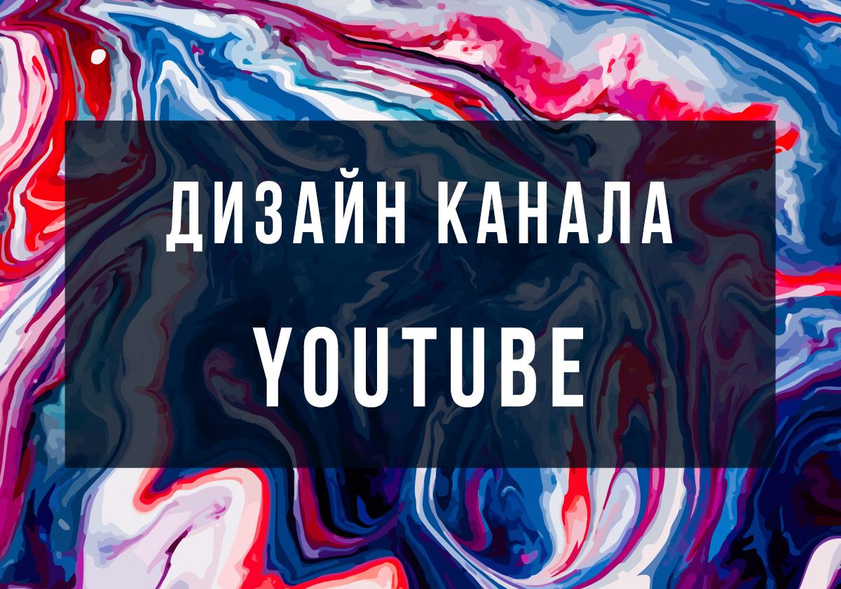 Картинка дизайн канала на ютубе