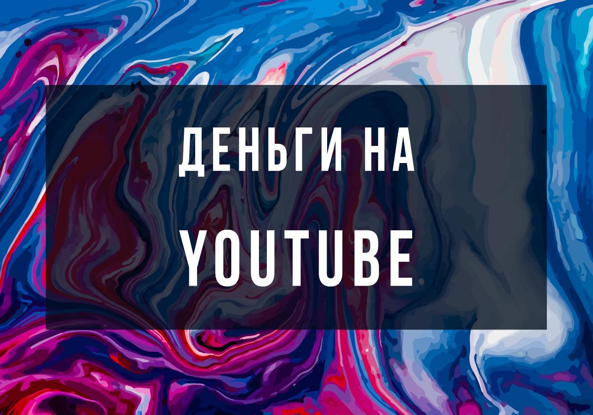 Картинка для статьи монетизация youtube с текстом на фоне голубых и красных разводов на воде.