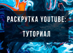 Картинка продвижение ютуб канала