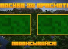 Картинка - шаблон аутро ютуб майнкрафт с жёлтыми рамками и текстом на зелёном фоне.