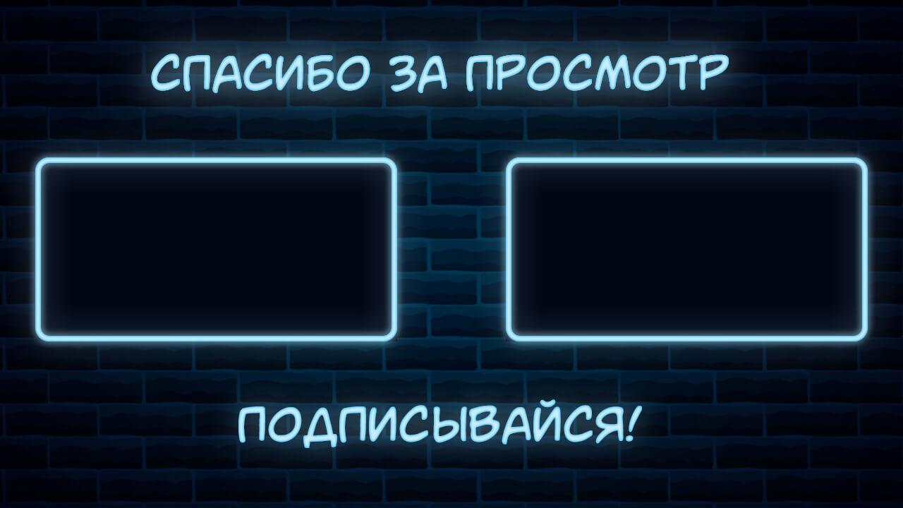 Картинка аутро для видео кирпичная стена с голубыми рамками и текстом.