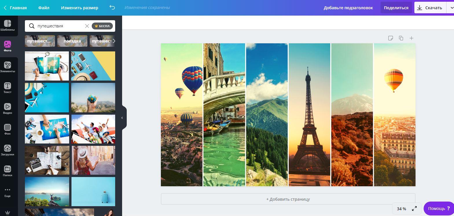 Скриншот как сделать баннер для ютуба онлайн