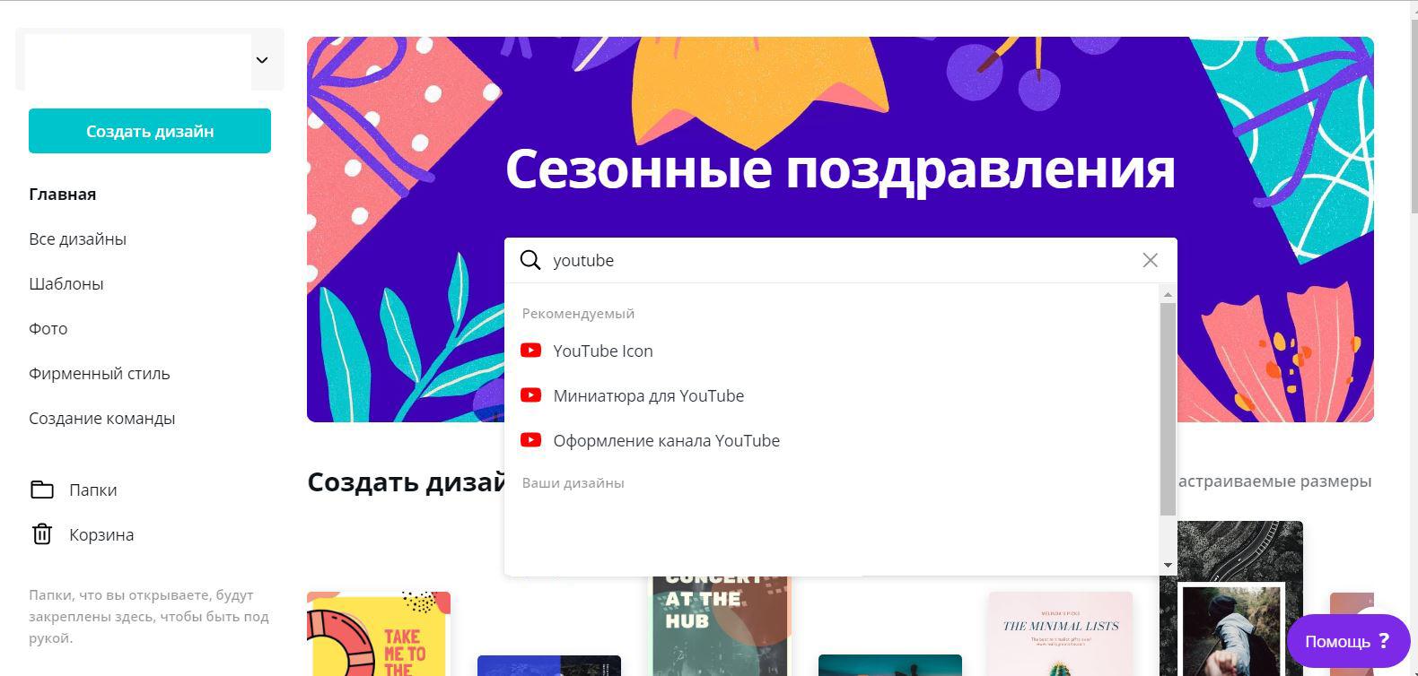 Скриншот как создать шапку для ютуба онлайн бесплатно
