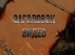 Картинка обложка для видео варфейс
