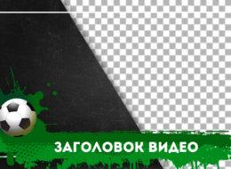 Картинка зелёное превью футбол