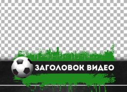 Картинка обложка на ютуб футбол