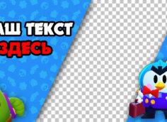 Картинка с синим фоном для обложки на ютубе с персонажами игры Бравл Старс.