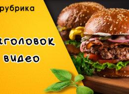 Картинка кулинарная обложка на видео
