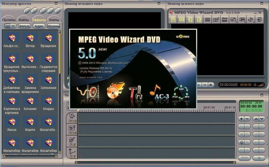 Картинка интерфейс Womble MPEG Video Wizard DVD