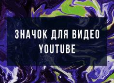 Картинка для статьи значок для видео ютуб