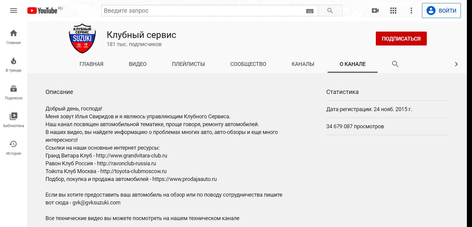 Скриншот канала автосервиса