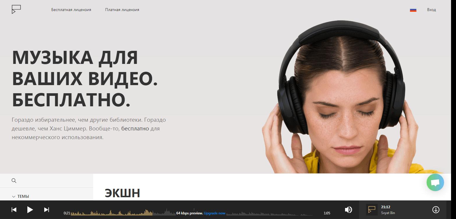 Картинка сайт музыки без авторских прав