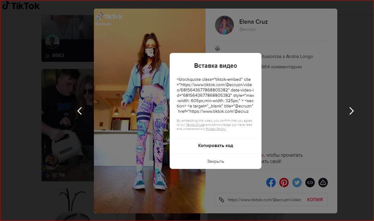 Скриншот как разместить видео на сайте html из Tik Tok