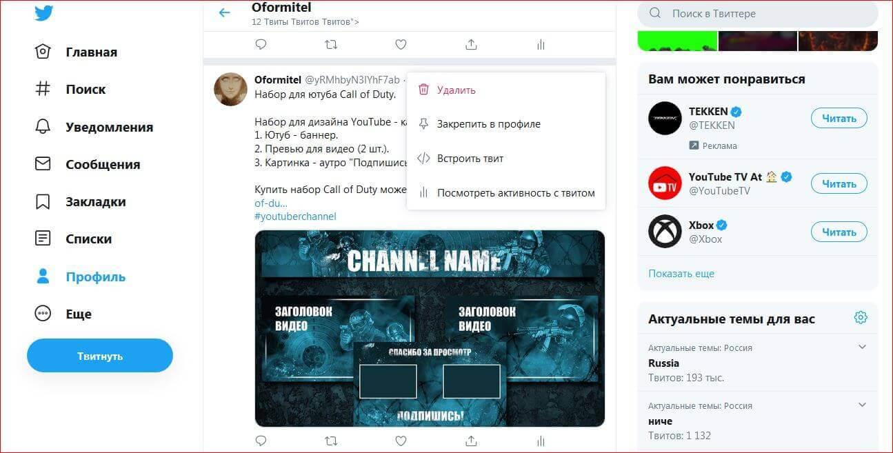 Скриншот как встроить видео на сайт из Twitter
