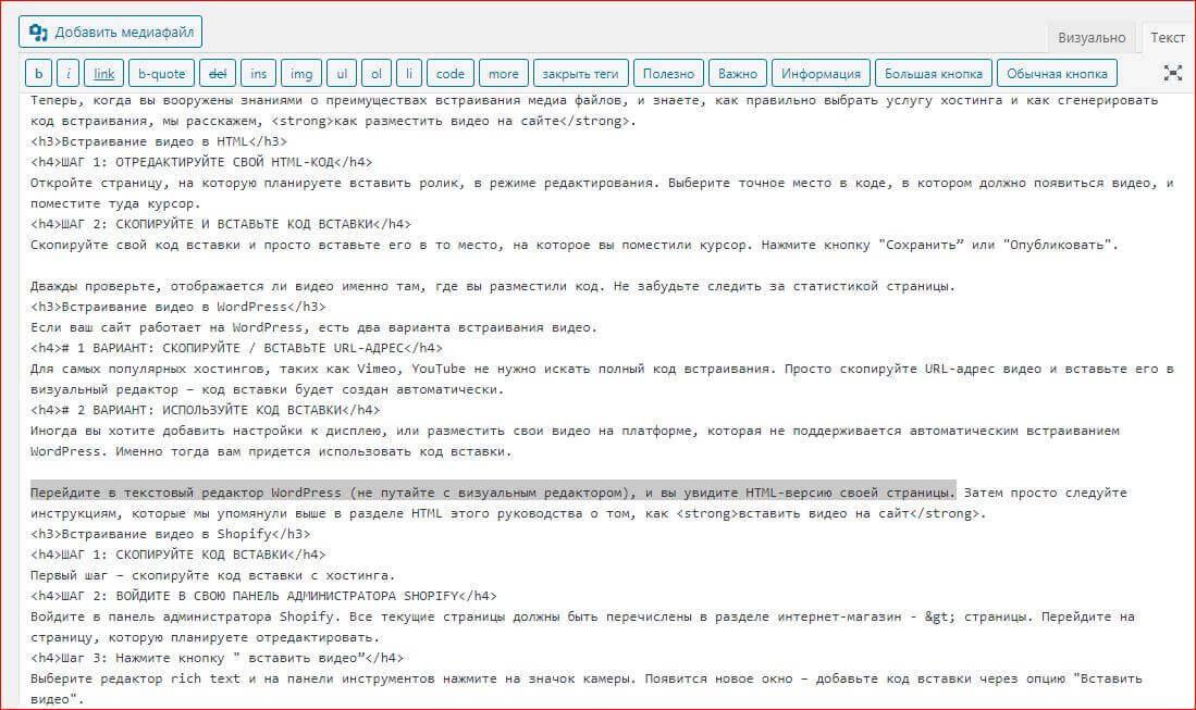 Скриншот как добавить видео в html страницу