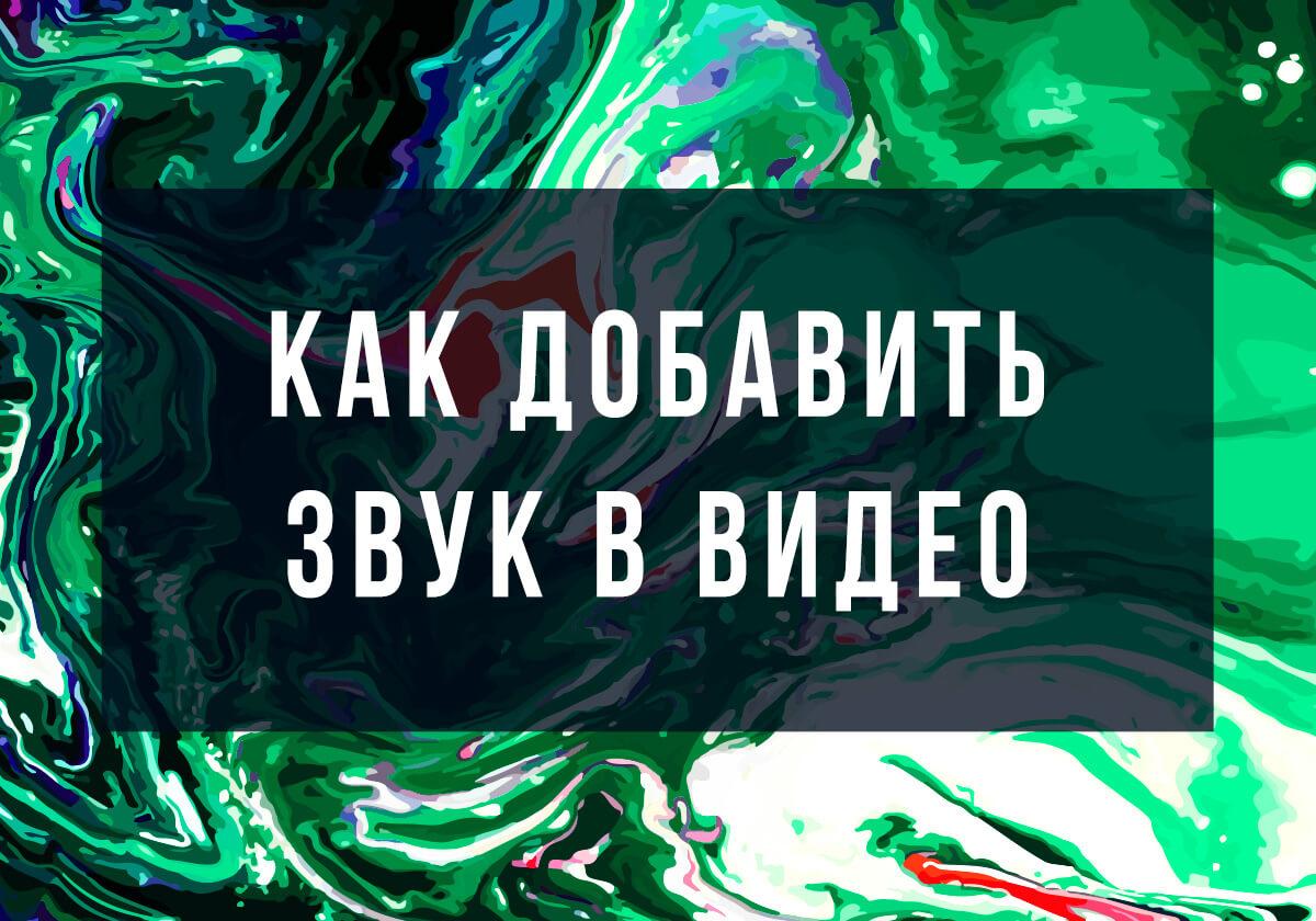 Зелёна� картинка � тек�том как наложить музыку на видео