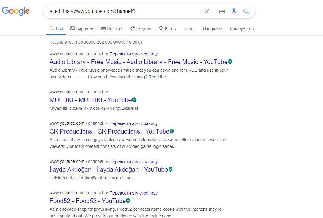 Скриншот web-страницы с голубым текстом сколько на ютубе каналов