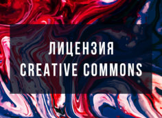 Картинка Лицензия Creative Commons