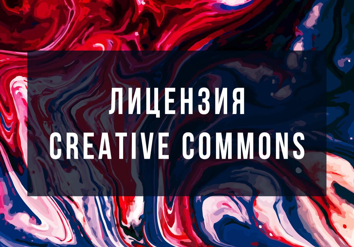 Картинка к статье что такое лицензия Creative Commons