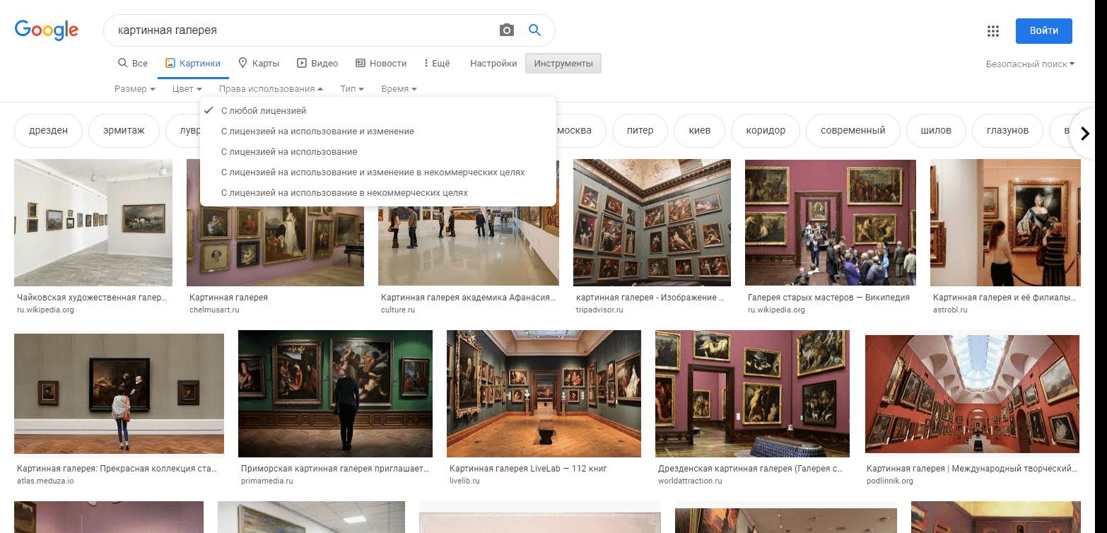 Скриншот поск в google лицензионных картинок