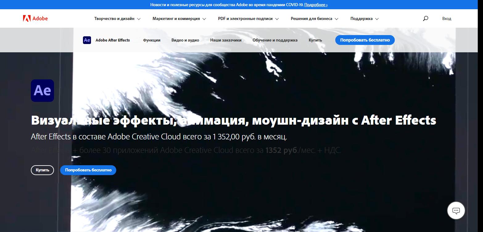 Скриншот сайта с текстом моушн дизайн в программе After Effets