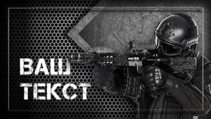Картинка превью для видео на youtube: солдат с автоматом в экипировке спецназа для шутера CS:GO