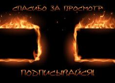Картинка шаблон аутро для ютуба с горящими прямоугольниками и текстом на тёмном фоне