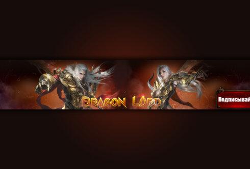 Картинка оранжевый фон для шапки ютуб канала с персонажами игры Драгон Лорд