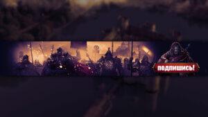 Картинка пустой фон для шапки ютуб по компьютерной игре Total battle с римскими солдатами в полночь