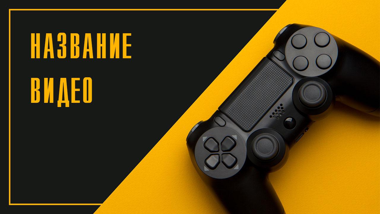 Картинка с текстом на обложку видео youtube с игровым контроллером для приставки на прямоугольном фоне чёрно - жёлтого цвета.