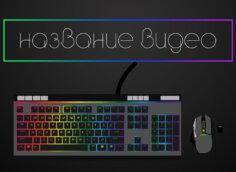 Картинка с текстом на значок ютуба с клавиатурой с неоновой подсветкой клавиш и мышкой.