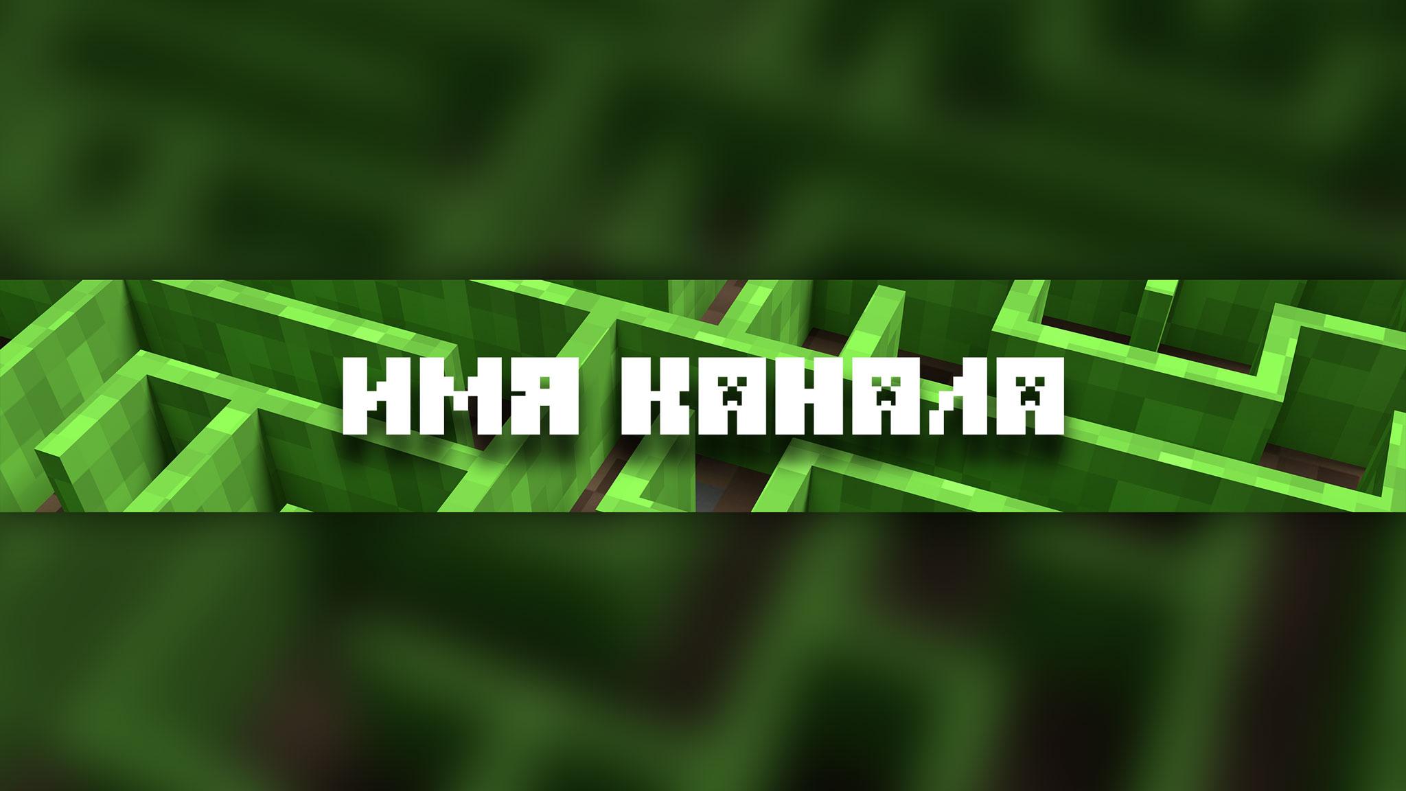 Картинка с текстом на шапку для канала майнкрафт 2048x1152 на зелёном прямоугольном фоне с лабиринтом.
