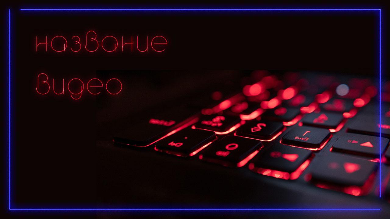 Картинка с текстом на ютуб значок: компьютерная клавиатура с красной подсветкой.