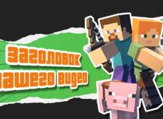 Картинка с надписью - значок майнкрафт для ютуба с игрушечными персонажами.